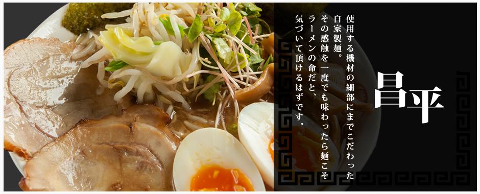 西新宿、成子坂にあるラーメン・つけ麺店です。オリジナルの平太麺は、超多加水麺です。当店こだわりのスープでお召し上がりください。